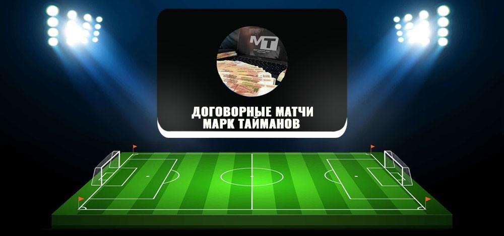 Договорные матчи доггера Марка Тайманова: отзывы