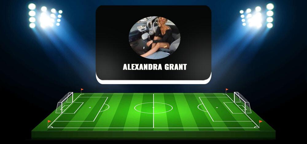 Alexandra Grant — насколько реален такой заработок