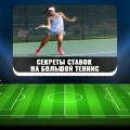 Секреты ставок на большой теннис