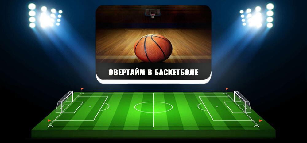 Овертайм в баскетболе: что такое, в каких случаях назначают и сколько длится