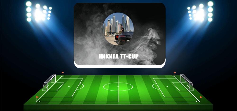 Никита TT CUP в telegram — обзор и отзывы о каппере
