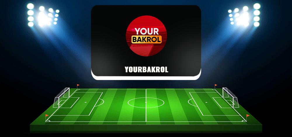 Каппер YourBakrol — деятельность и отзывы клиентов