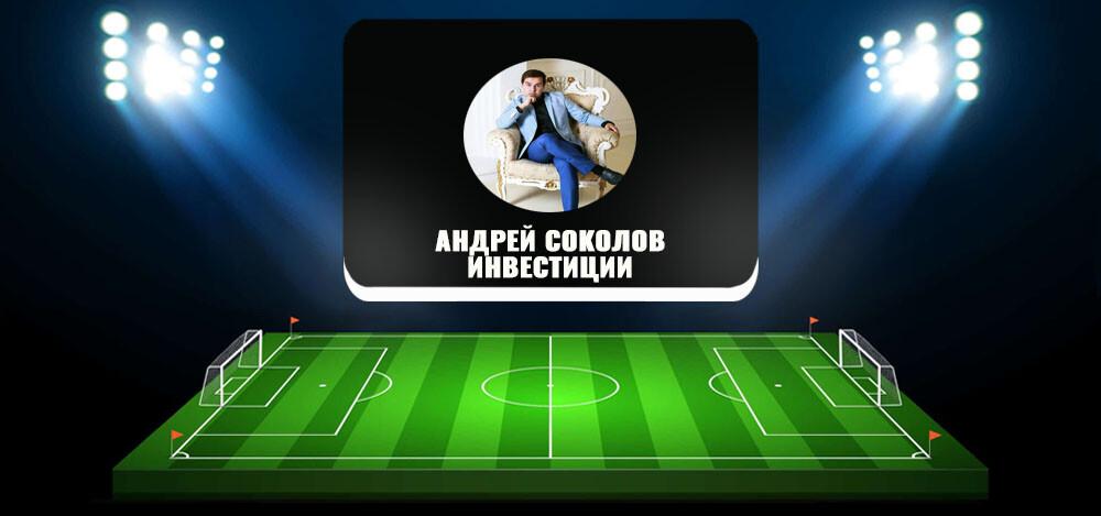 Телеграм-канал Андрея Соколова: отзывы о заработке