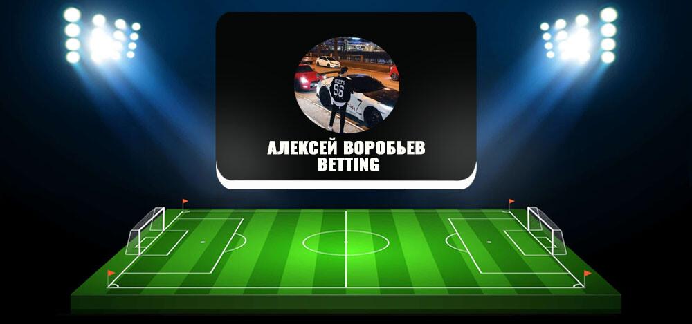 Канал «Алексей Воробьев Betting» в «Телеграме»: отзывы