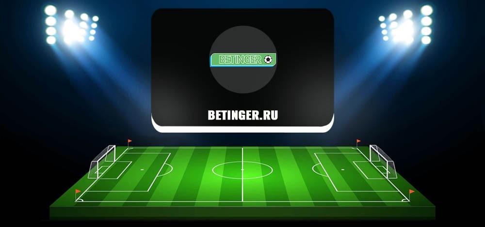 Betinger.ru — обзор и отзывы о каппере