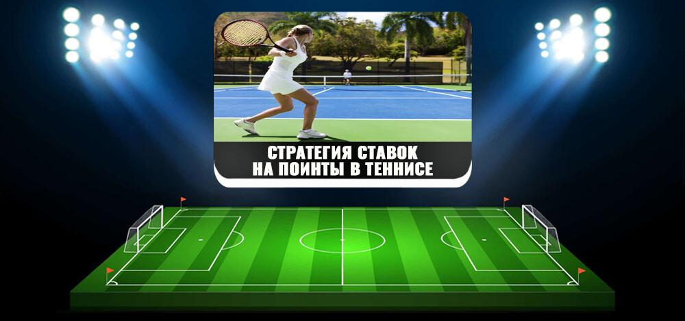 Стратегия ставок на поинты в теннисе: плюсы и особенности ставок