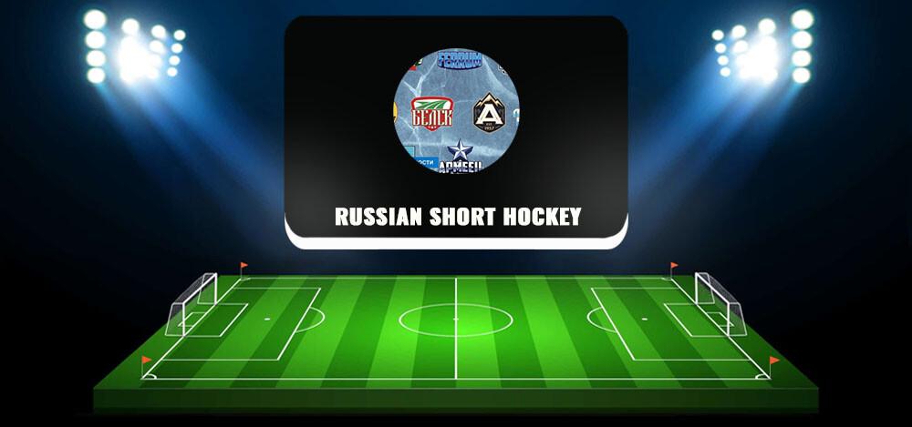 Обзор проекта по шорт-хоккею Russian Short Hockey Марка Щукина в «Телеграме»