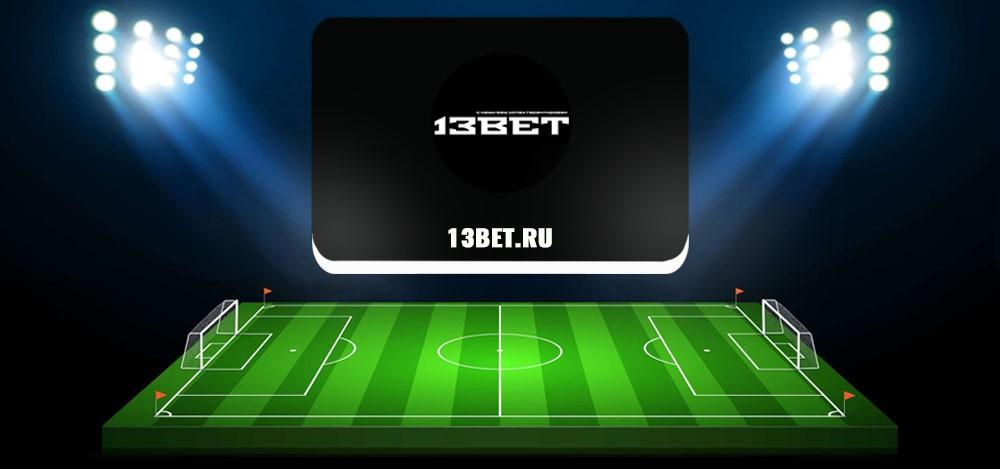 13bet ru (Opredelitel Bet Assistant) — обзор и отзывы о каппере