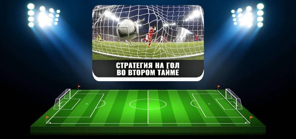 Стратегия на футбол — гол во втором тайме: смысл стратегии и примеры ставок