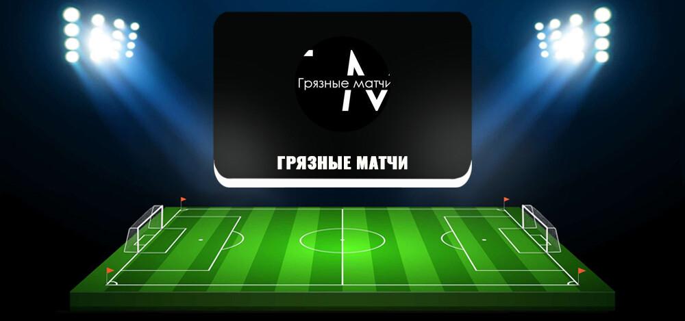 «Грязные матчи МХЛ» — отзывы о проекте, обзор и анализ канала в «Телеграме»