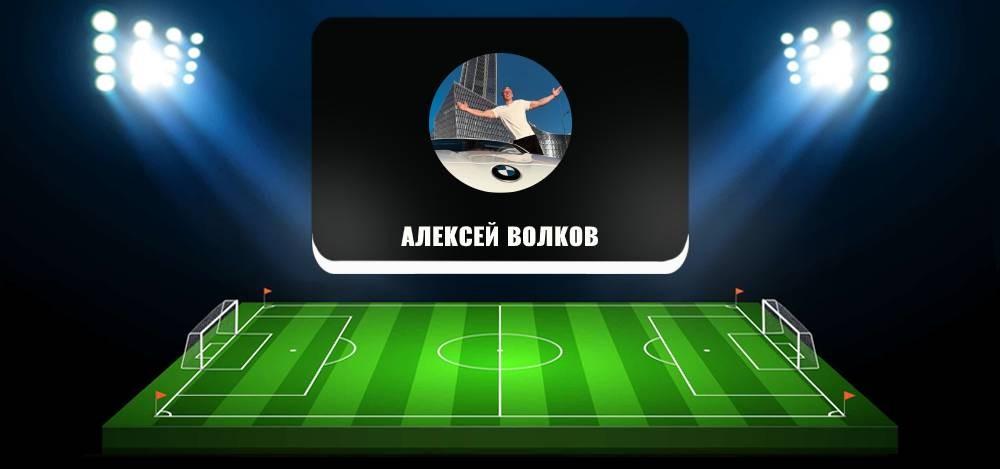Канал Алексея Волкова в «Телеграм»: отзывы подписчиков. можно ли доверять капперу