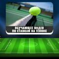 Обучающее видео по ставкам на теннис