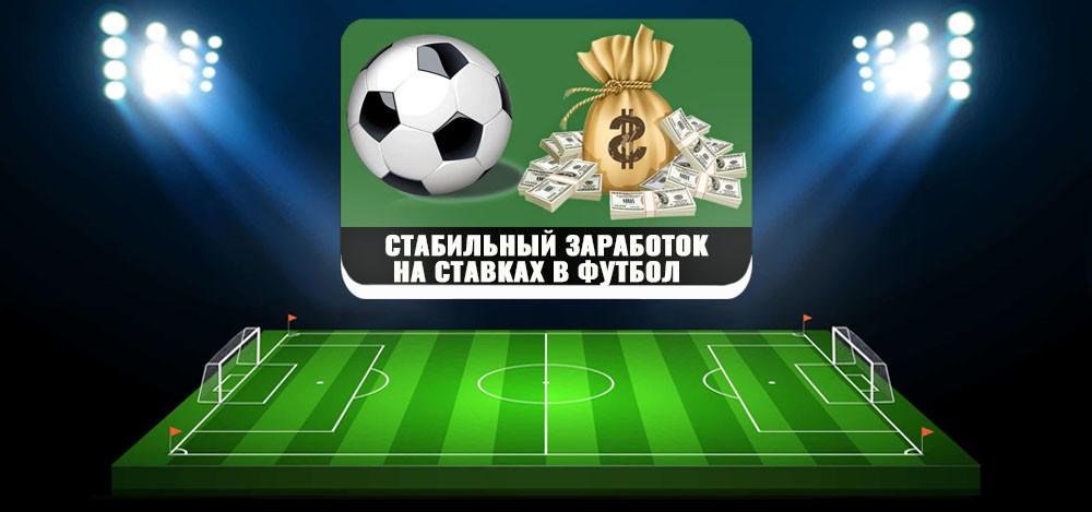 Сколько можно зарабатывать в месяц на ставках на футбол: способы стабильного получения дохода профессионалов