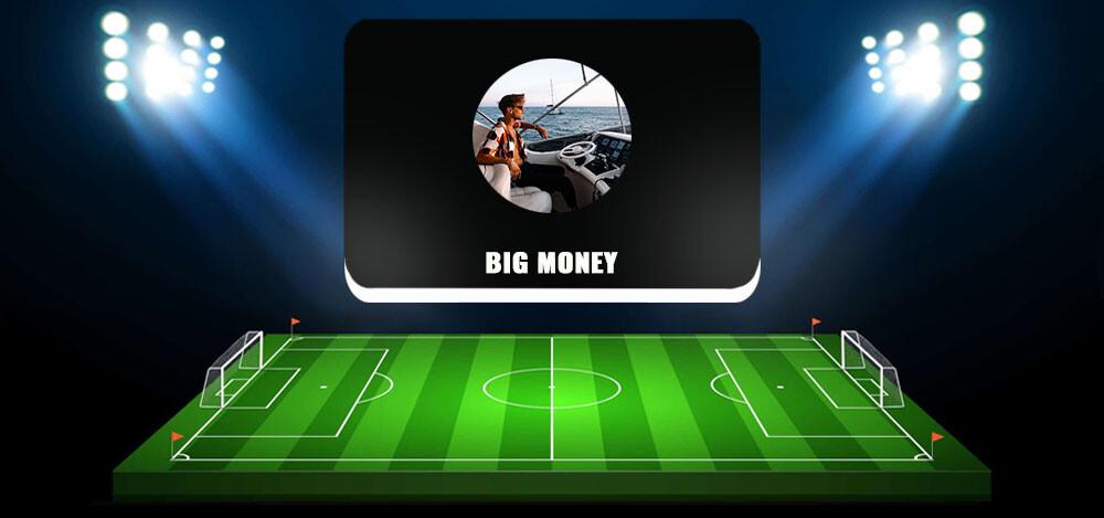 BIG MONEY  — отзывы о проекте Макса Киреева, обзор и анализ канала в Телеграмм