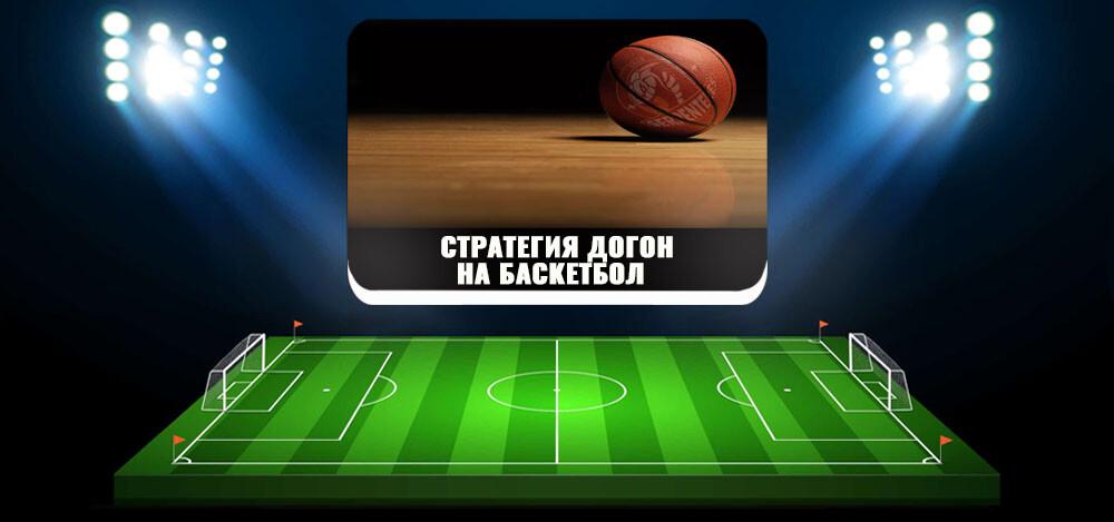 Стратегия «Догон» на баскетбол