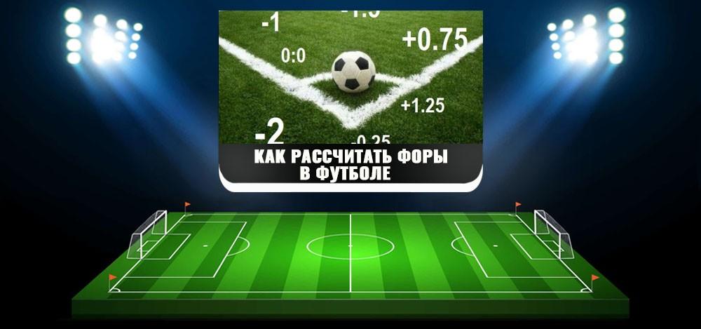 Как рассчитать форы в футболе: принцип расчета и современные онлайн калькуляторы