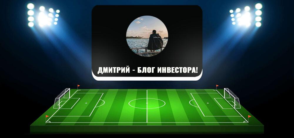 Отзывы клиентов о проекте «Дмитрий — Блог инвестора»: телеграм-канал Дмитрия Сверлова