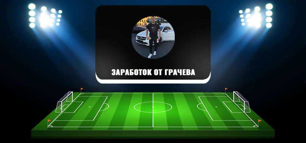 Телерам-канал «Заработок от Грачева»: отзывы о ставках на спорт