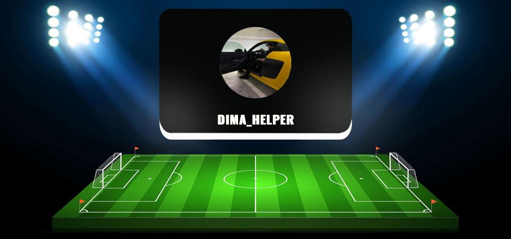 Приумножение капитала в телеграм-канале под руководством @Dima_Helper: отзывы