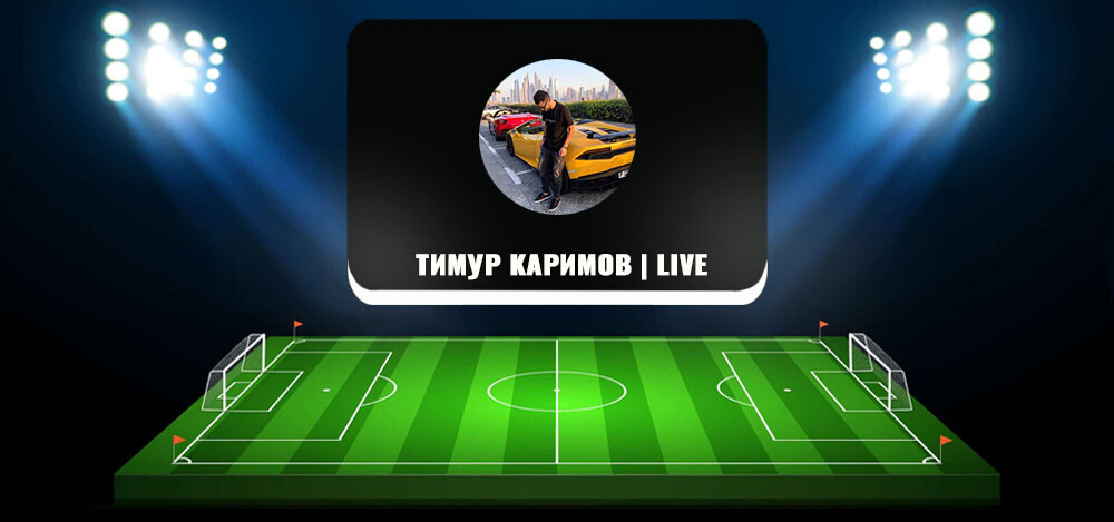 «Тимур Каримов | live»: обзор телеграм-канала, отзывы
