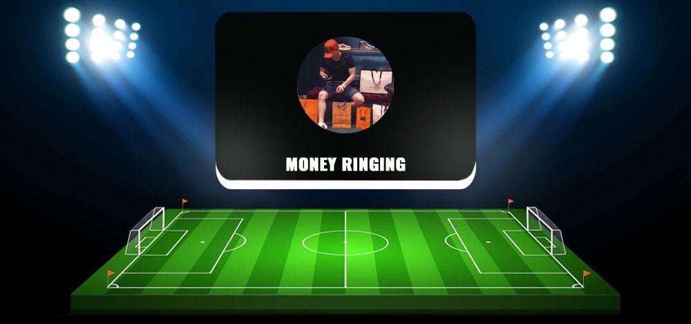 Прогнозы Виктора Александрова в Money Ringing: отзывы