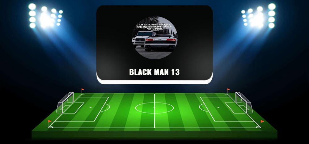 Проект Black Man 13: отзывы