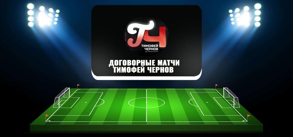 «Договорные матчи / Тимофей Чернов»: обзор группы во «ВКонтакте», отзывы