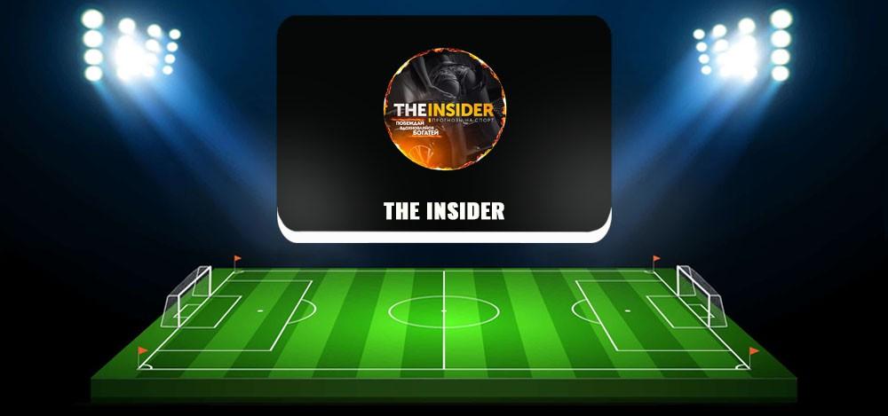 The Insider в telegram — обзор и отзывы о каппере