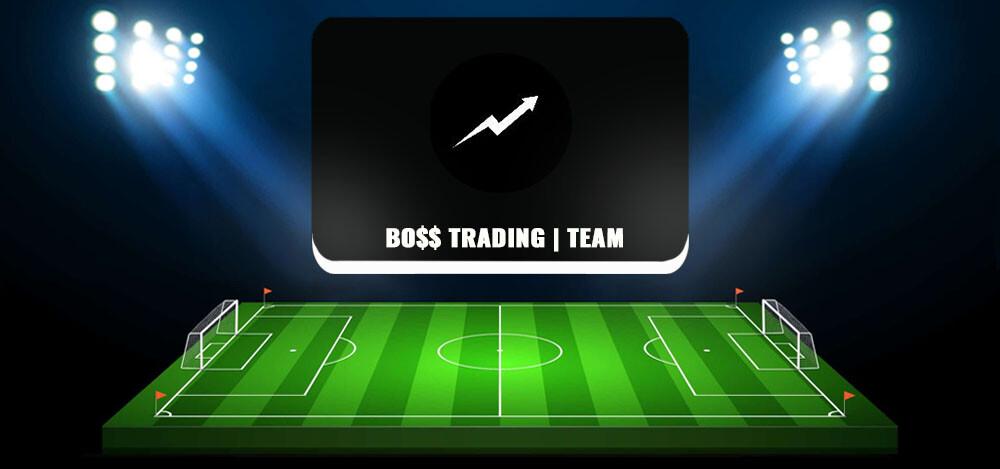 Телеграм-канал BOSS TRADING TEAM: можно ли получить здесь услуги опытного трейдера