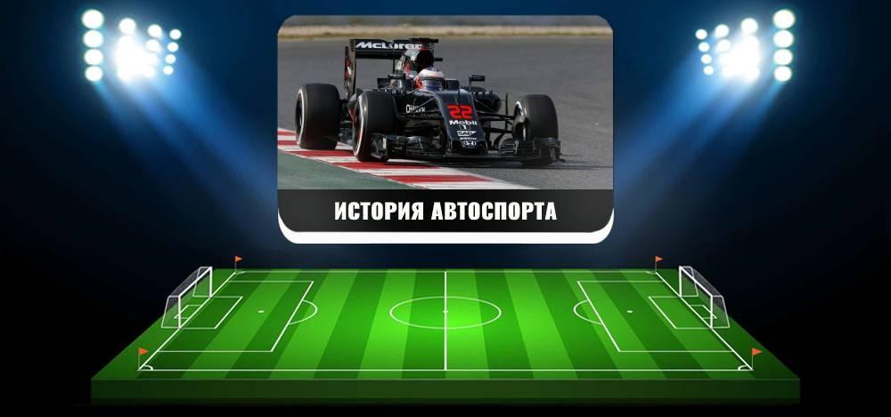 История развития автоспорта в мире и России. В чем секрет популярности гонок у зрителей?