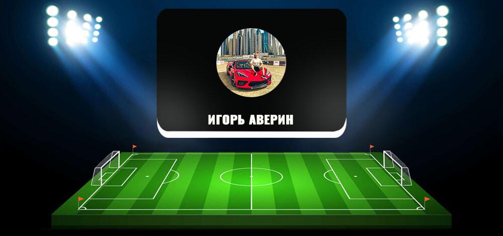Игорь Аверин — отзывы о его проекте, обзор и анализ канала в Телеграмм