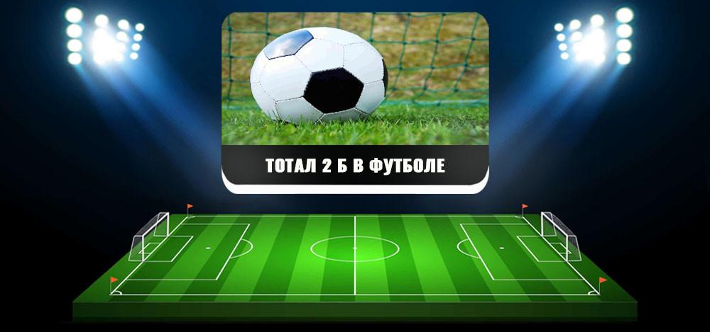 Ставка на тотал больше 2 в футболе: пояснения и примеры с расчетами