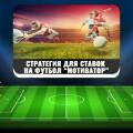 Стратегия для ставок на футбол «Мотиватор»