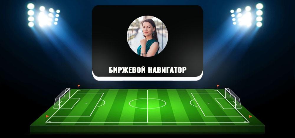 Консультант по инвестициям Юлия Михайлова «Биржевой навигатор»: отзывы