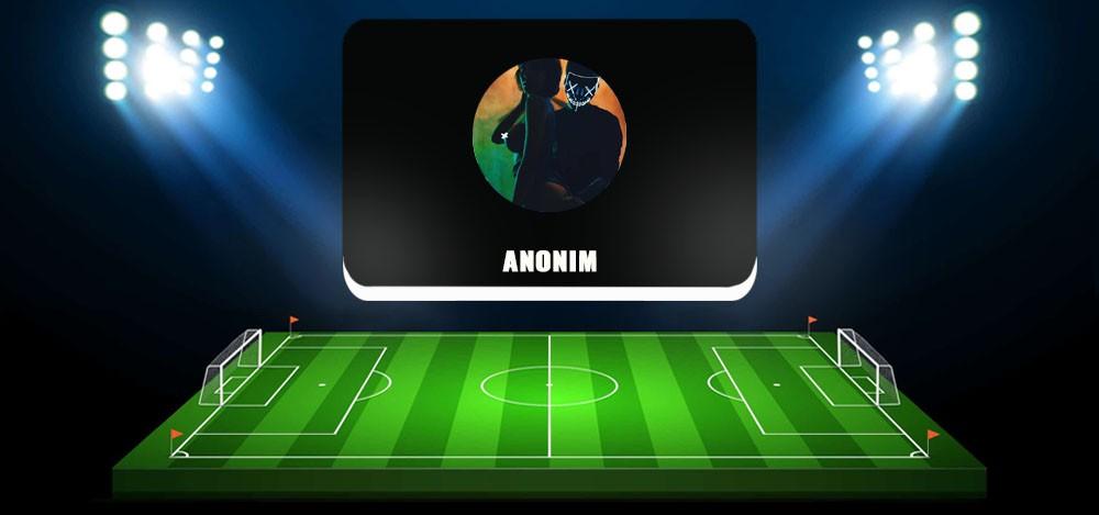 Телеграм-канал Anonim: отзывы о деятельности бота