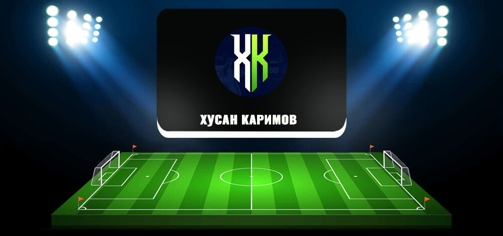 Хусан Каримов — заработок на договорных матчах