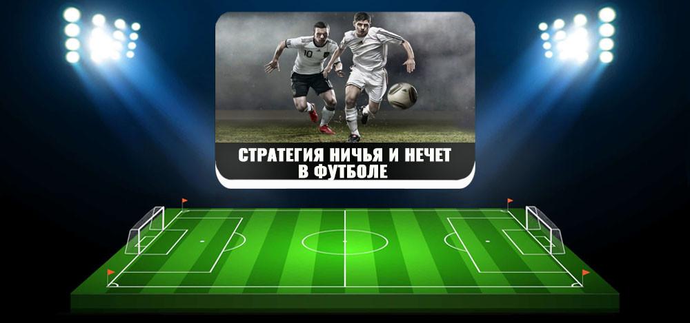 Как работает стратегия на нечет и ничью в футболе