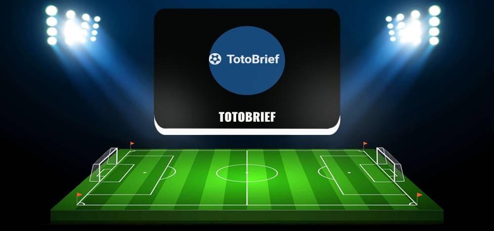 Totobrief.ru: чем сайт полезен для беттера, отзывы