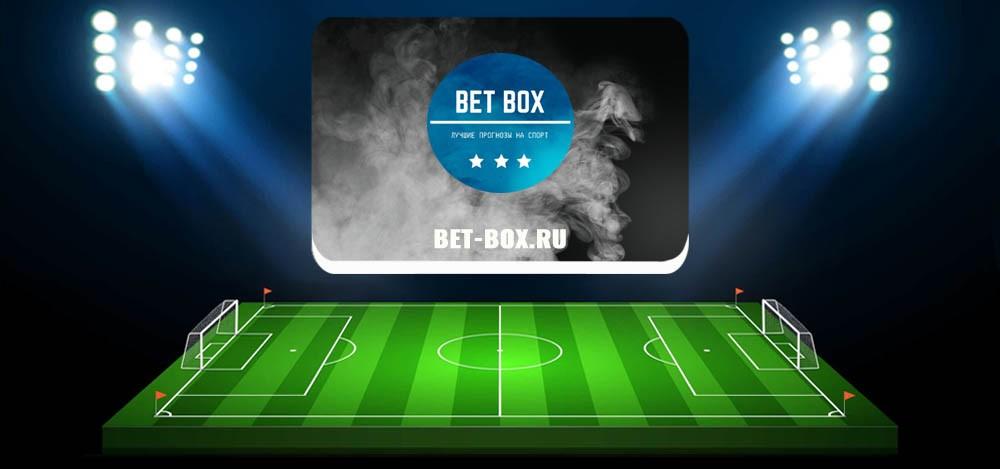 Bet Box (bet-box ru) — обзор и отзывы о каппере