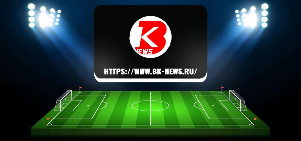 Сайт www.bk-news.ru для ставок на спорт: отзывы
