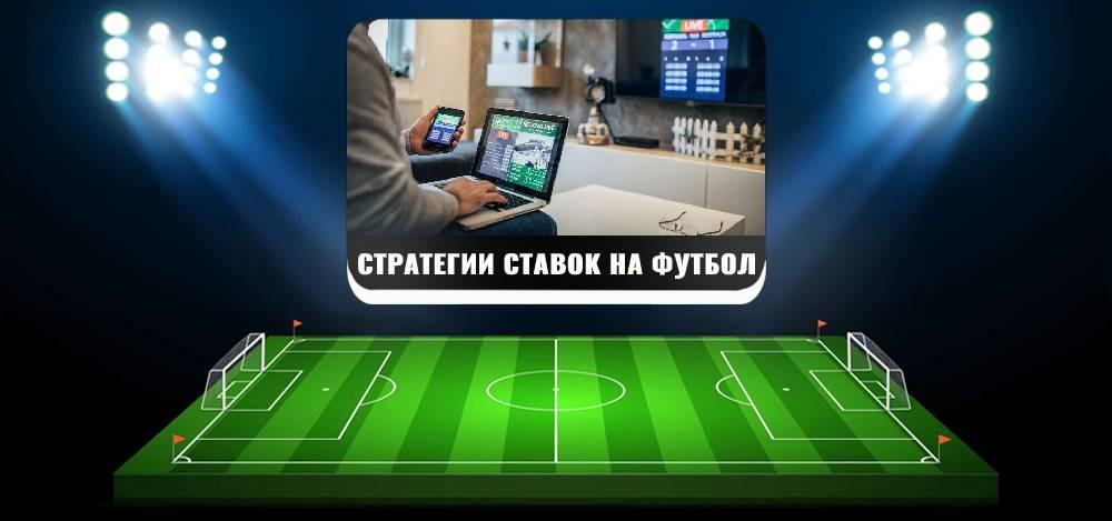 Самая лучшая стратегия букмекеров мира в футболе