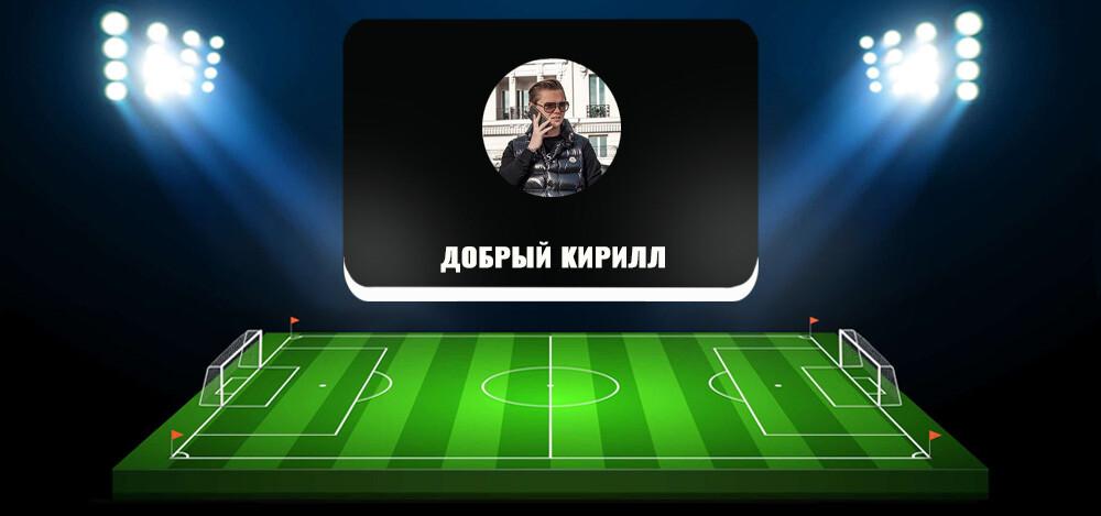 «Добрый Кирилл» — отзывы о каппере и его телеграм-канале