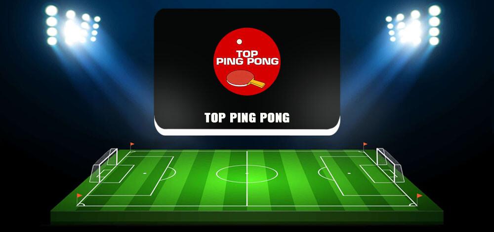 TOP PING PONG  — отзывы о проекте, обзор и анализ канала в Телеграмм