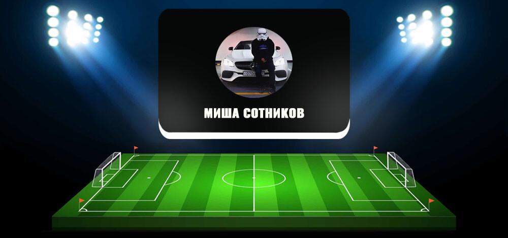 Обзор телеграм-канала Миши Сотникова, отзывы о раскрутке каппера на криптовалюте