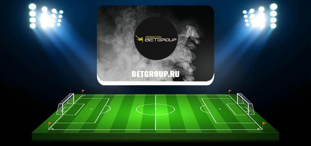 BetGroup ru — обзор и отзывы о каппере