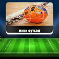 Мини-футбол: правила игры, как сделать лайв-ставку