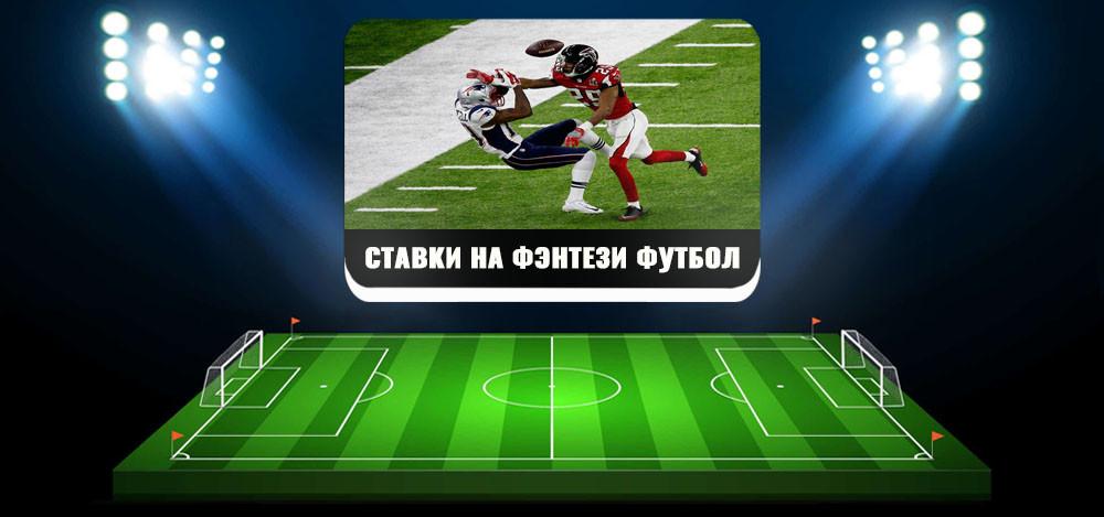 Ставки на фэнтези-футбол: история, правила и виды игры, инструкция для ставок