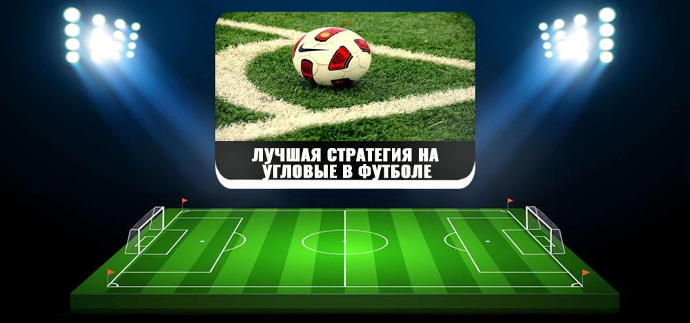 Лучшие стратегии ставок на угловые в футболе