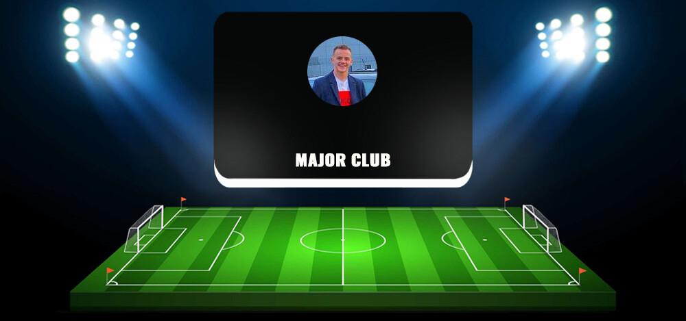MAJOR CLUB — отзывы о проекте, обзор и анализ канала в Телеграмм