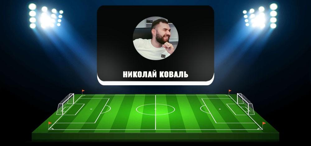 Николай Коваль (Владимир Мукин) — заработок на доверительном управлении счета